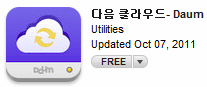 Daum Cloud Utilities