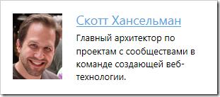 Hey that says Scott Hanselman in Russian!